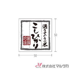 ラベル 正方形 こしひかり  500枚セット 品番 L-60303|komebukuro