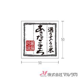 ラベル 正方形 あきたこまち 500枚セット 品番 L-60304|komebukuro