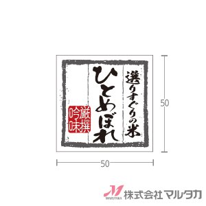 ラベル 正方形 ひとめぼれ 500枚セット 品番 L-60305|komebukuro