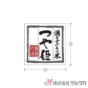 ラベル 正方形 つや姫  500枚セット 品番 L-60306|komebukuro