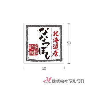 ラベル 正方形 ななつぼし  500枚セット 品番 L-60307|komebukuro