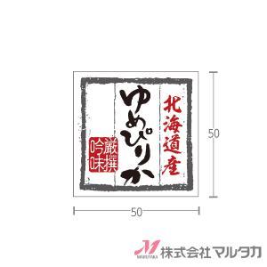 ラベル 正方形 ゆめぴりか  500枚セット 品番 L-60308|komebukuro