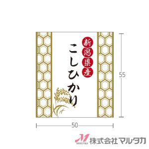 ラベル 亀甲 新潟県産こしひかり 500枚セット 品番 L-60340|komebukuro