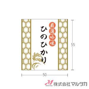 ラベル 亀甲 ひのひかり 500枚セット 品番 L-60342|komebukuro