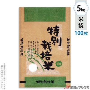 米袋 クラフト フレブレス 特別栽培米 土の力 5kg用 100枚セット MC-3320|komebukuro
