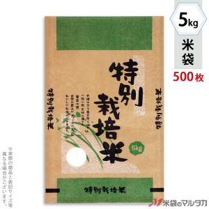 米袋 クラフト フレブレス 特別栽培米 土の力 5kg用 1ケース(500枚入) MC-3320 komebukuro