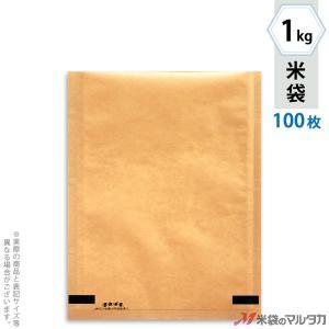 米袋 フレブレス クラフト 無地 1kg用 100枚セット MCL-210|komebukuro