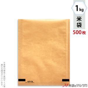 米袋 フレブレス クラフト 無地 1kg用 1ケース(500枚入) MCL-210|komebukuro