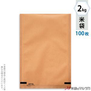 米袋 フレブレス クラフト 無地 2kg用 100枚セット MCL-210|komebukuro