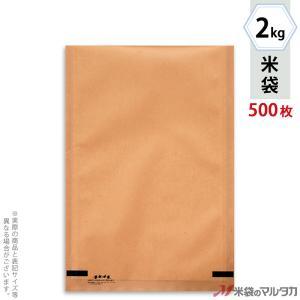 米袋 フレブレス クラフト 無地 2kg用 1ケース(500枚入) MCL-210|komebukuro