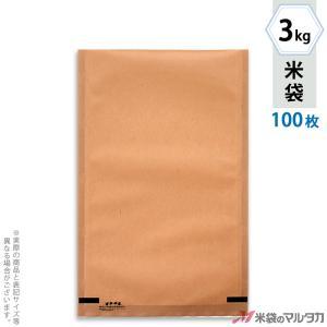米袋 フレブレス クラフト 無地 3kg用 100枚セット MCL-210|komebukuro