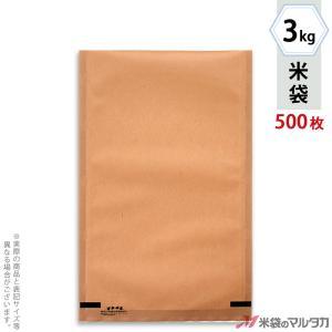 米袋 フレブレス クラフト 無地 3kg用 1ケース(500枚入) MCL-210|komebukuro