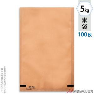 米袋 フレブレス クラフト 無地 5kg用 100枚セット MCL-210|komebukuro