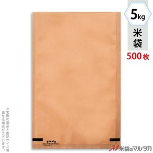 米袋 フレブレス クラフト 無地 5kg用 1ケース(500枚入) MCL-210|komebukuro