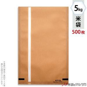 米袋 フレブレス クラフト 無地 たて窓 5kg用 1ケース(500枚入) MCL-211 komebukuro