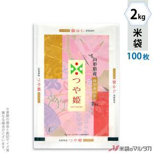 米袋 雲龍和紙 フレブレス 特別栽培米 山形産つや姫 華やか 2kg用 100枚セット MK-0008 komebukuro