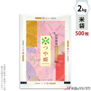 米袋 雲龍和紙 フレブレス 特別栽培米 山形産つや姫 華やか 2kg用 1ケース(500枚入) MK-0008 komebukuro
