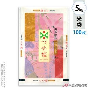 米袋 雲龍和紙 フレブレス 特別栽培米 山形産つや姫 華やか 5kg用 100枚セット MK-0008 komebukuro