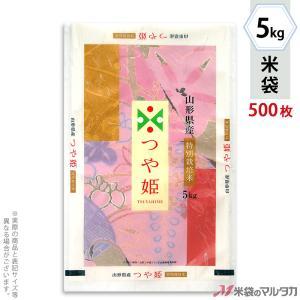 米袋 雲龍和紙 フレブレス 特別栽培米 山形産つや姫 華やか 5kg用 1ケース(500枚入) MK-0008 komebukuro