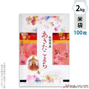 米袋 雲龍和紙 フレブレス 秋田産あきたこまち 花美人 2kg用 100枚セット MK-0012|komebukuro