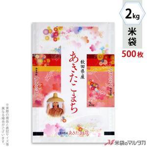 米袋 雲龍和紙 フレブレス 秋田産あきたこまち 花美人 2kg用 1ケース(500枚入) MK-0012|komebukuro