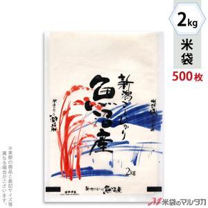 米袋 雲龍和紙 フレブレス 魚沼産こしひかり 山水 2kg用 1ケース(500枚入) MK-0100|komebukuro