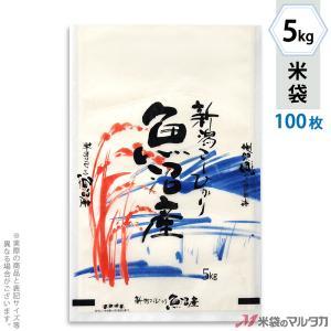 米袋 雲龍和紙 フレブレス 魚沼産こしひかり 山水 5kg用 100枚セット MK-0100|komebukuro