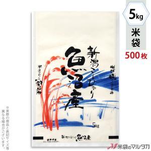米袋 雲龍和紙 フレブレス 魚沼産こしひかり 山水 5kg用 1ケース(500枚入) MK-0100|komebukuro