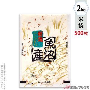 米袋 雲龍和紙 フレブレス 魚沼産こしひかり 金波 2kg用 1ケース(500枚入) MK-0110|komebukuro