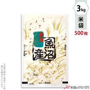 米袋 雲龍和紙 フレブレス 魚沼産こしひかり 金波 3kg用 1ケース(500枚入) MK-0110|komebukuro