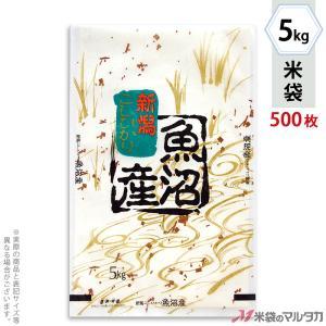 米袋 雲龍和紙 フレブレス 魚沼産こしひかり 金波 5kg用 1ケース(500枚入) MK-0110|komebukuro