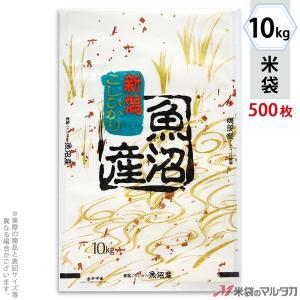 米袋 雲龍和紙 フレブレス 魚沼産こしひかり 金波 10kg用 1ケース(500枚入) MK-0110|komebukuro