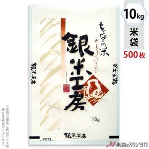 米袋 雲龍和紙 フレブレス 銀米工房 おもてなし 10kg用 1ケース(500枚入) MK-0200|komebukuro