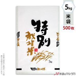 米袋 雲龍和紙 フレブレス 特別栽培米 自然がいちばん 5kg用 1ケース(500枚入) MK-0251 komebukuro