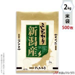 米袋 雲龍和紙 フレブレス 新潟産こしひかり 緑青 2kg用 1ケース(500枚入) MK-0350|komebukuro