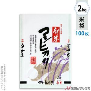 米袋 雲龍和紙 フレブレス 新米コシヒカリ 銘穂撰 2kg用 100枚セット MK-0510|komebukuro