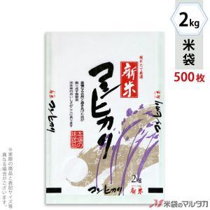 米袋 雲龍和紙 フレブレス 新米コシヒカリ 銘穂撰 2kg用 1ケース(500枚入) MK-0510|komebukuro