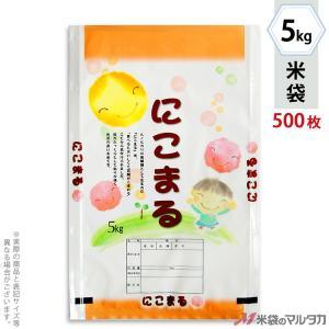 米袋 ラミ フレブレス にこまる 笑顔 5kg 1ケース(500枚入) MN-0005|komebukuro