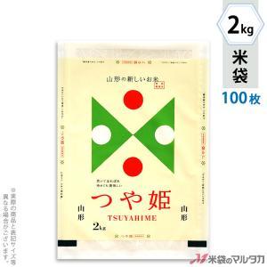 米袋 マットラミ フレブレス 特別栽培米 山形産つや姫 TSUYAHIME-1 2kg用 100枚セット MN-0031 komebukuro
