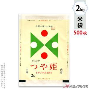 米袋 マットラミ フレブレス 特別栽培米 山形産つや姫 TSUYAHIME-1 2kg用 1ケース(500枚入) MN-0031 komebukuro