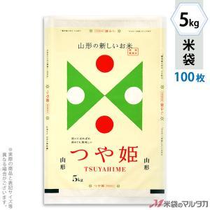 米袋 マットラミ フレブレス 特別栽培米 山形産つや姫 TSUYAHIME-1 5kg用 100枚セット MN-0031 komebukuro