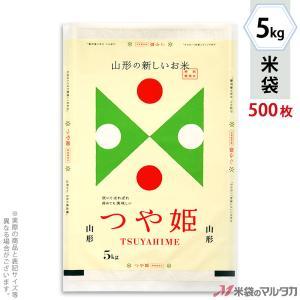 米袋 マットラミ フレブレス 特別栽培米 山形産つや姫 TSUYAHIME-1 5kg用 1ケース(500枚入) MN-0031 komebukuro