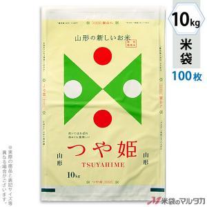 米袋 マットラミ フレブレス 特別栽培米 山形産つや姫 TSUYAHIME-1 10kg用 100枚セット MN-0031 komebukuro