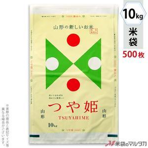 米袋 マットラミ フレブレス 特別栽培米 山形産つや姫 TSUYAHIME-1 10kg用 1ケース(500枚入) MN-0031 komebukuro