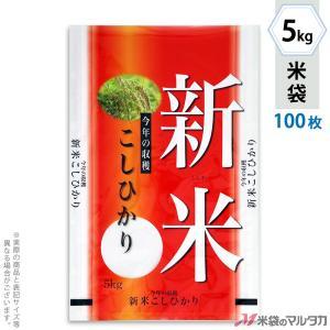 米袋 ラミ フレブレス 新米こしひかり 今年の収穫 5kg用 100枚セット MN-0032|komebukuro