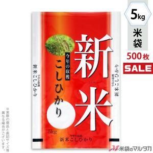 米袋 ラミ フレブレス 新米こしひかり 今年の収穫 5kg用 1ケース(500枚入) MN-0032|komebukuro