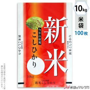 米袋 ラミ フレブレス 新米こしひかり 今年の収穫 10kg用 100枚セット MN-0032|komebukuro