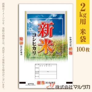 米袋 ラミ フレブレス 新米こしひかり 輝きの大地 2kg用 100枚セット MN-0033|komebukuro