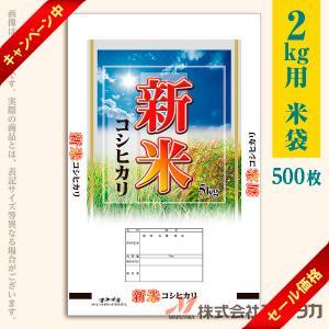 米袋 ラミ フレブレス 新米こしひかり 輝きの大地 2kg用 1ケース(500枚入) MN-0033|komebukuro