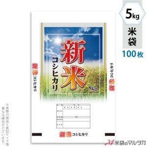 米袋 ラミ フレブレス 新米こしひかり 輝きの大地 5kg用 100枚セット MN-0033|komebukuro